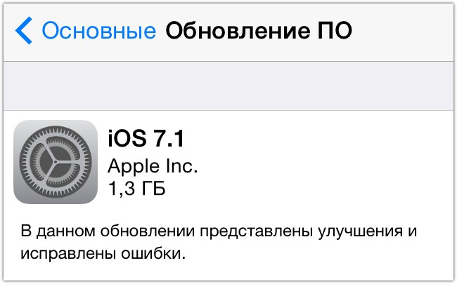 ios-7-1-final-released-rus
