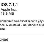 iOS 7.1.1 вышла. Что нового? (ничего)