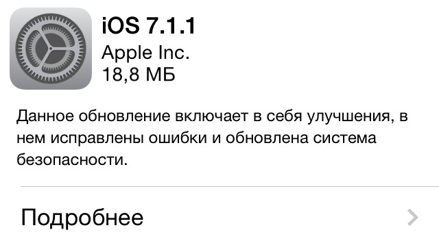 ios-7-1-1-released-whats-new-rus-1