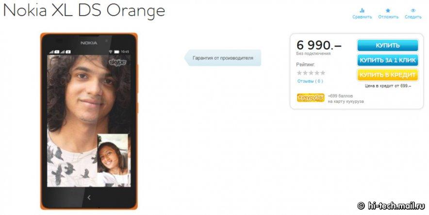 Nokia XL - уже в продаже