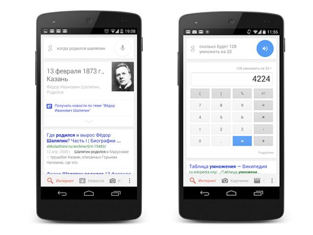 Андроид Голосовой Поисковик На Русском