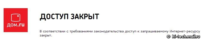 Российские провайдеры начали блокировать доступ к популярным сериалам