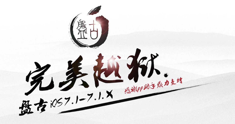 Вышел непривязанный джейлбрейк для iOS 7.1 и 7.1.1 от Pangu.io