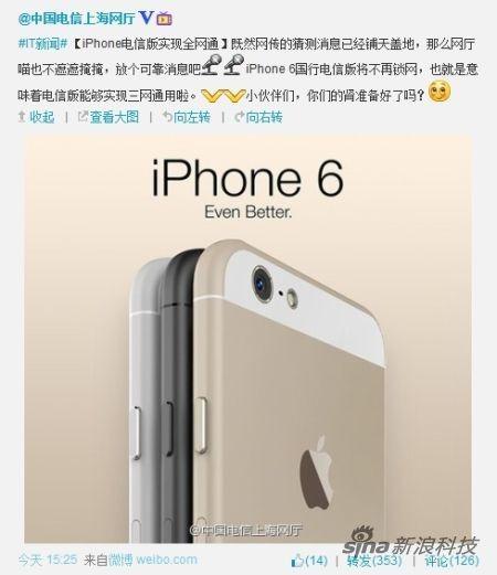 iPhone 6: габариты, выступающая камера и предполагаемая цена