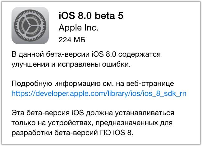 Релиз iOS 8 Beta 5