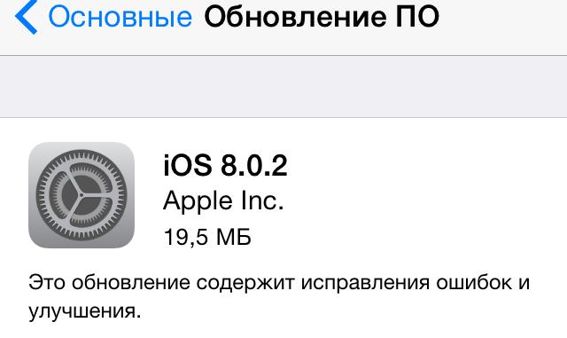 Apple выпустила iOS 8.0.2
