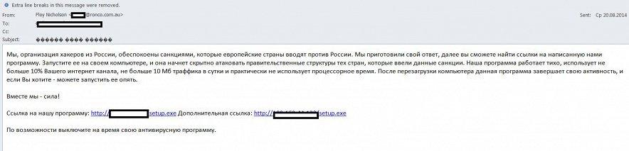 Хакеры используют санкции против россии в своих целях
