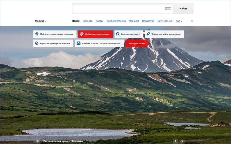 Поисковик «Спутник» фильтрует сайты из «чёрных списков» Роскомнадзора