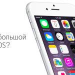 Переход пользователей на iOS 8: «милая, ты больна?»