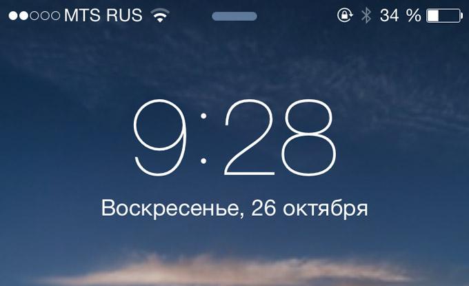 Памятка по переводу часов для пользователей iOS в России