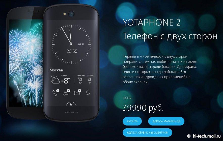 УЖАС: российский смартфон Yotaphone 2 подорожал из-за... курса доллара!