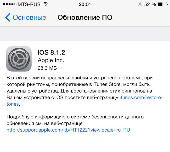 iOS 8.1.2 доступна для загрузки