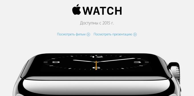 На сайте Apple изменена информация о выходе часов