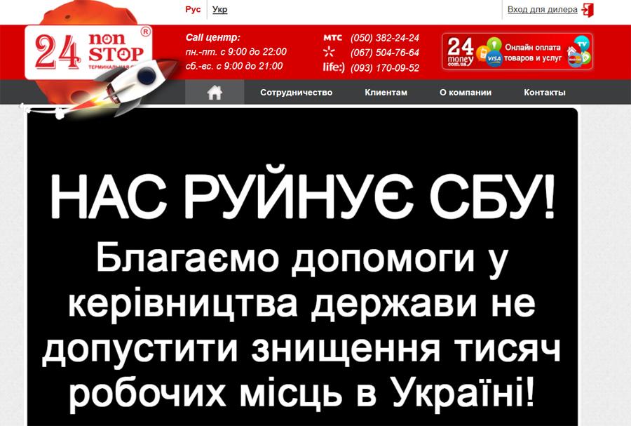 СБУ вынесла серверы у сети платежных терминалов 24nonstop. Обвиняют в работе с сепаратистами