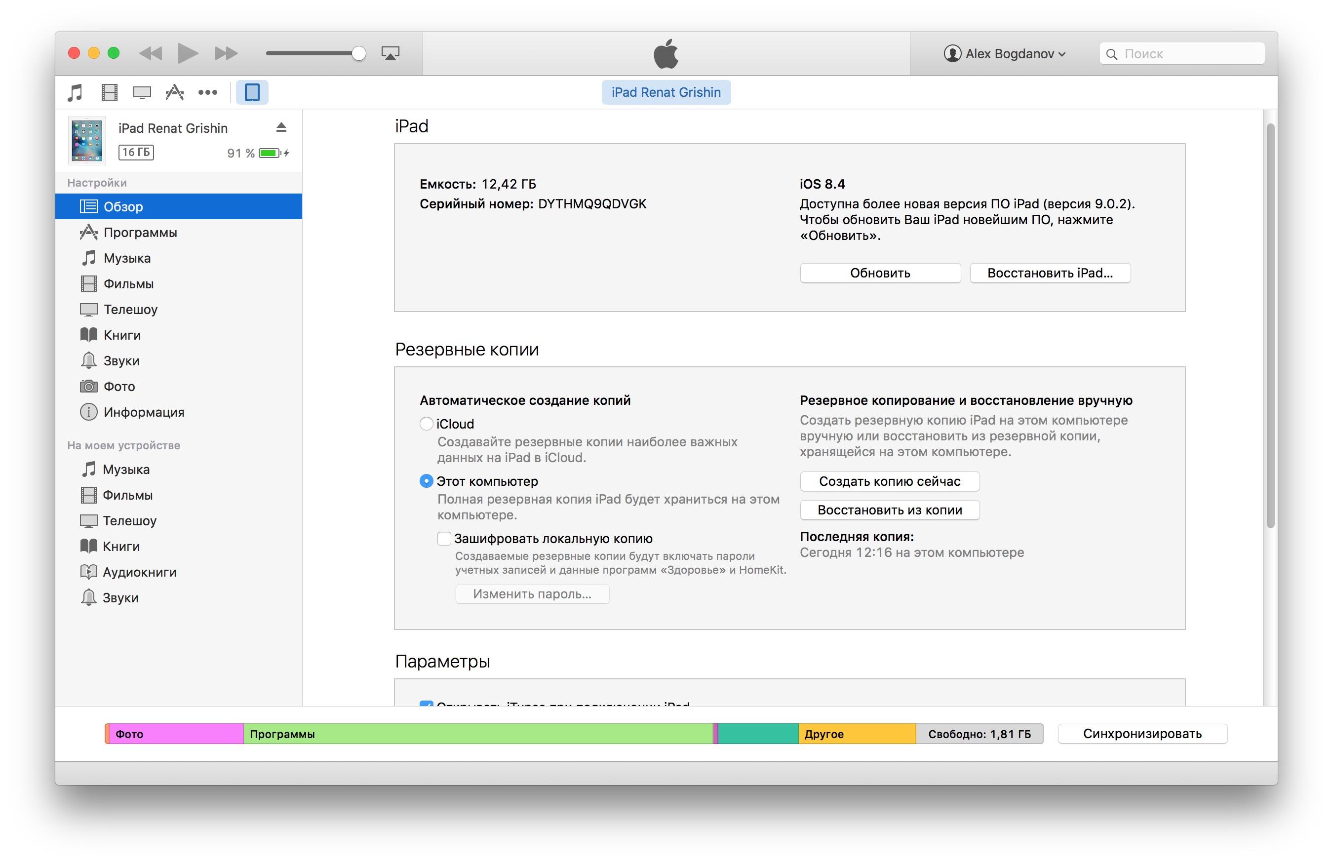 iPad mini iOS 9