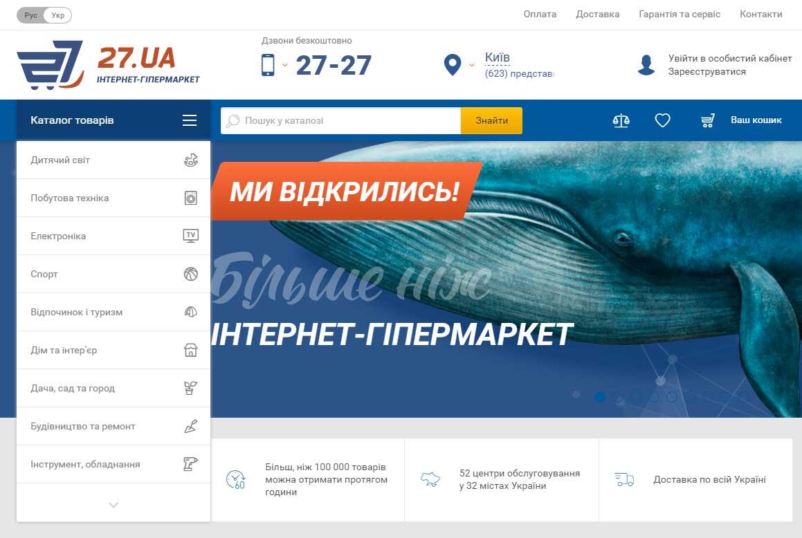 «Эпицентр» запустил собственный интернет-магазин