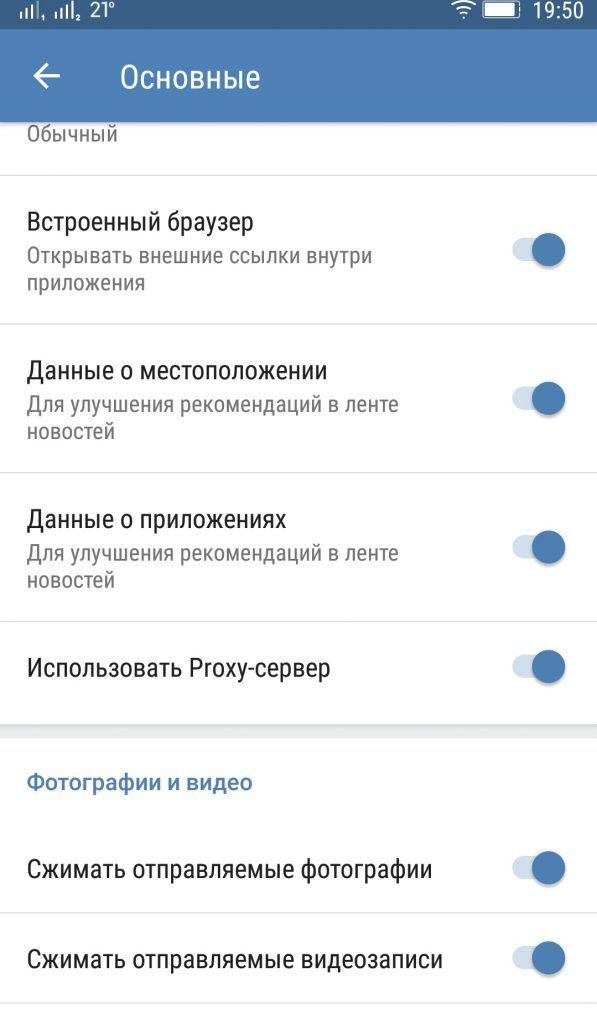 В Android-приложении «ВКонтакте» заработал встроенный прокси для украинских пользователей